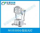NYJ9300小型投光灯