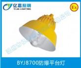 BYJ8700防爆平台灯