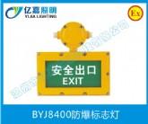 BYJ8400防爆标志灯