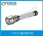 YJ5151强光氙气灯