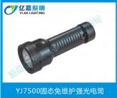 YJ7500固态免维护强光电筒