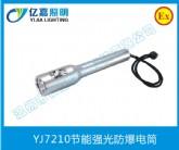 YJ7210节能强光防爆电筒