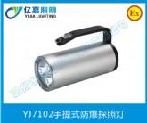 YJ7102手提式防爆探照灯