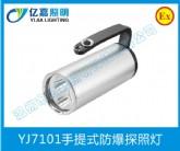 YJ7101手提式防爆探照灯