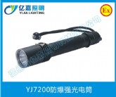 YJ7200防爆强光电筒