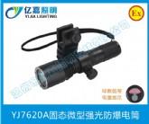 YJ7620A固态微型强光防爆电筒