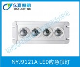 NYJ9121A LED应急顶灯