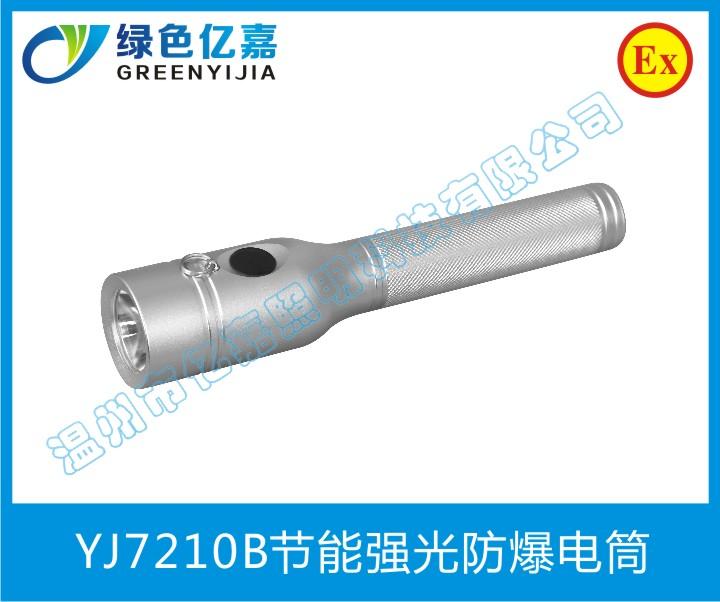 YJ7210B节能强光防爆电筒