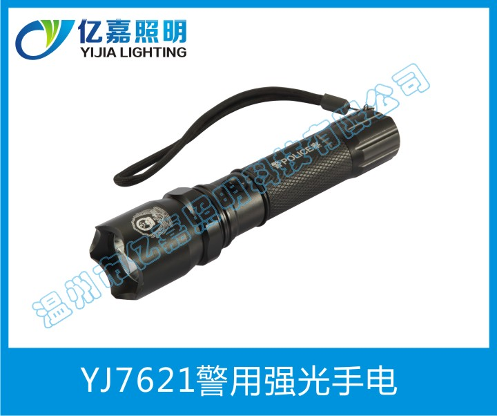 YJ7621警用强光手电