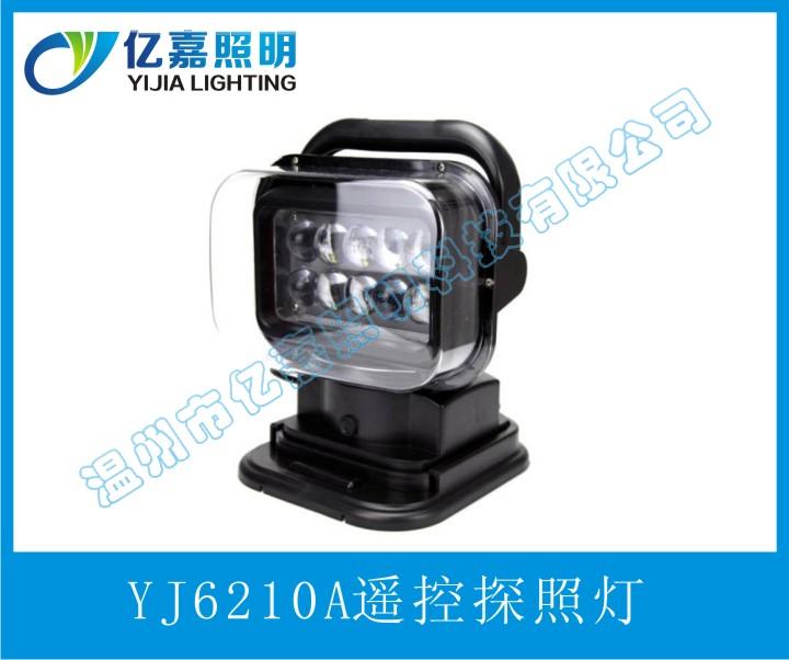 YJ6210A遥控探照灯