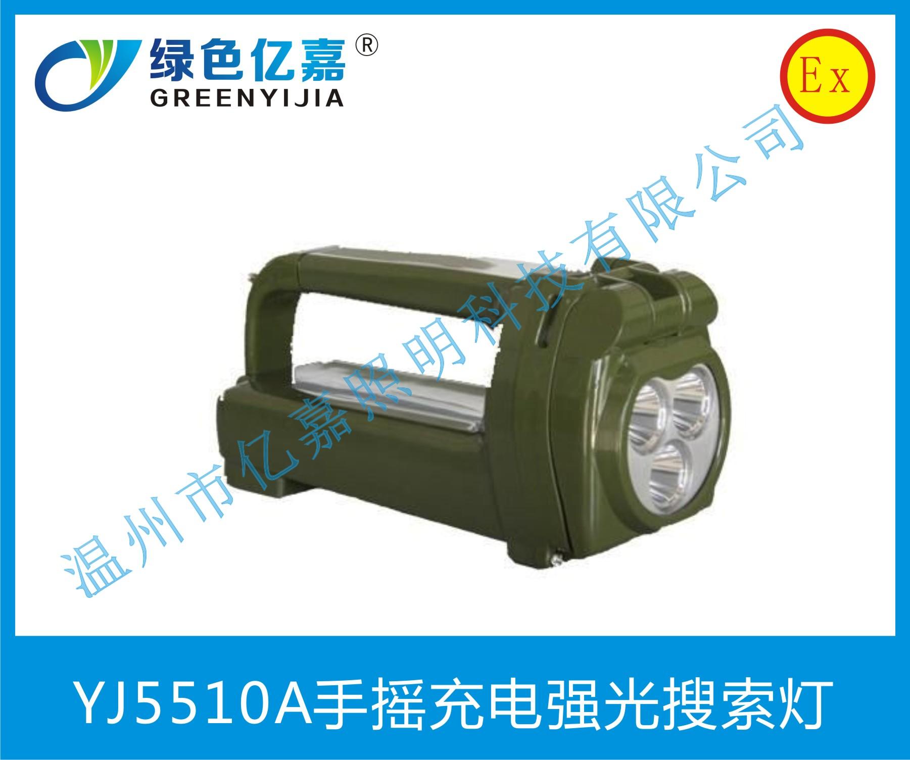 YJ5510A手摇充电强光搜索灯