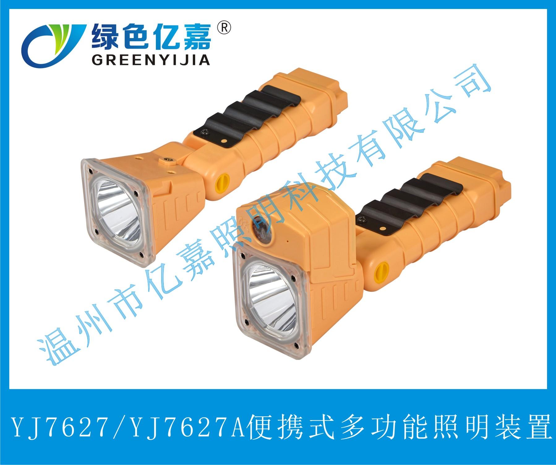YJ7627/YJ7627A便携式多功能雷竞技网站装置