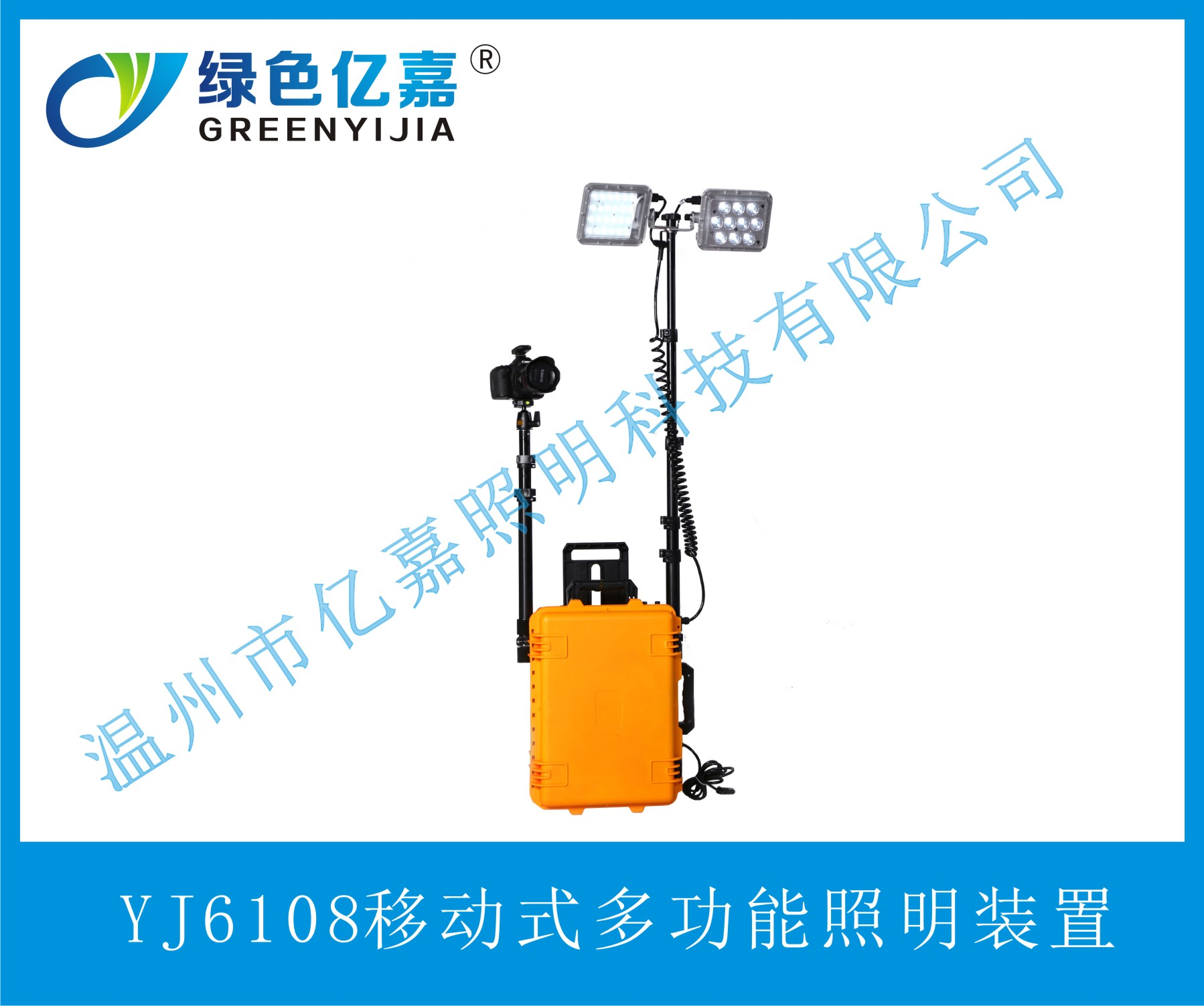 YJ6108移动式多功能雷竞技网站装置