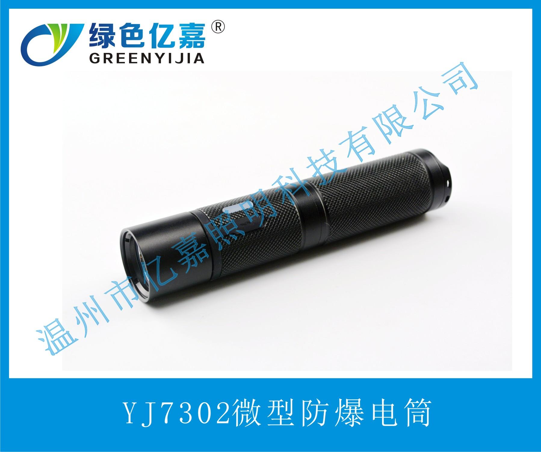 YJ7302微型防爆电筒