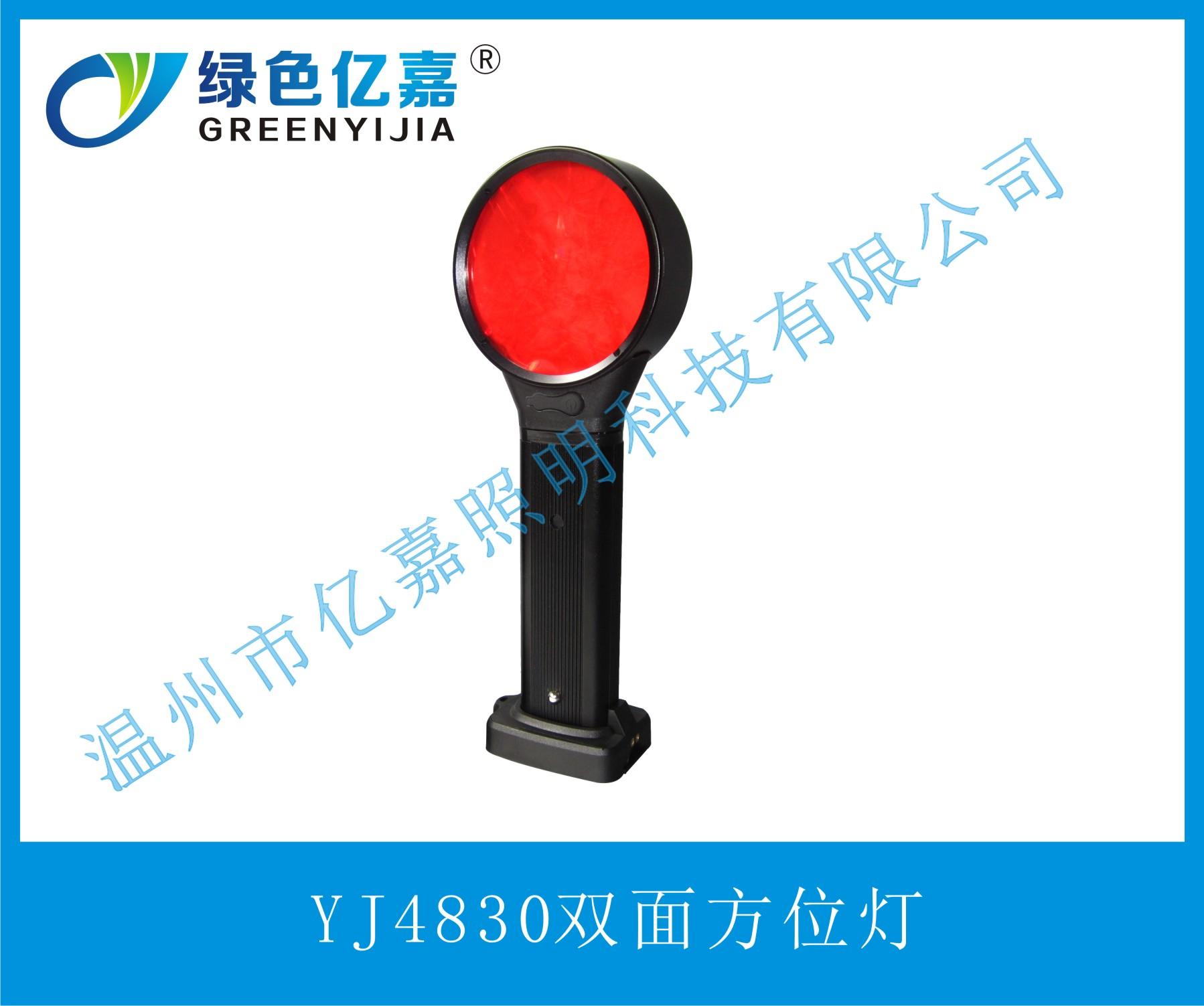 YJ4830双面方位灯