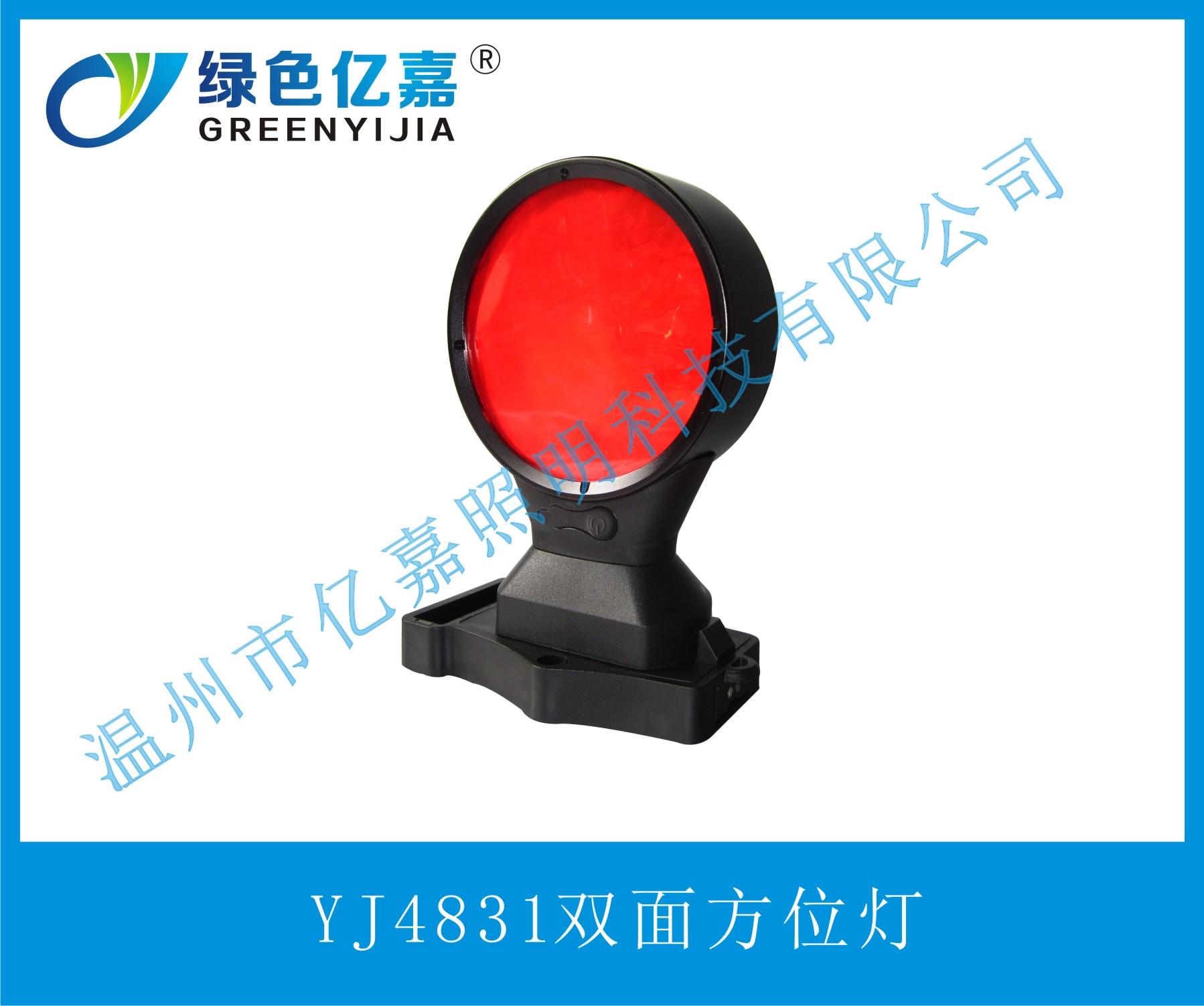 YJ4831双面方位灯