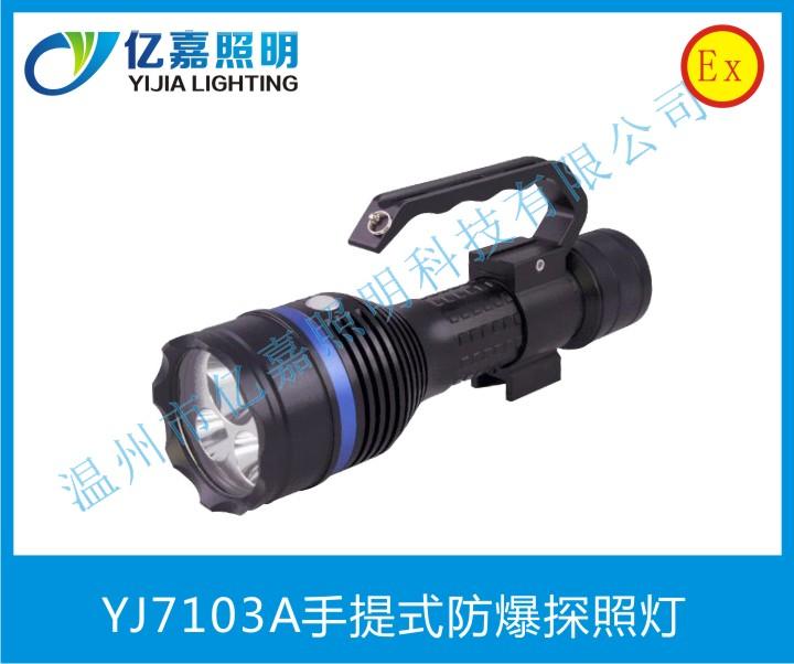 YJ7103A手提式防爆探照灯