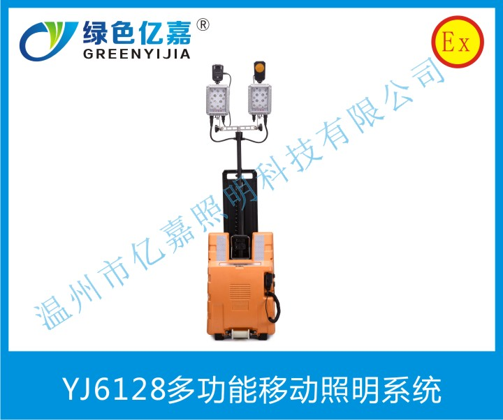 YJ6128多功能移动雷竞技网站系统