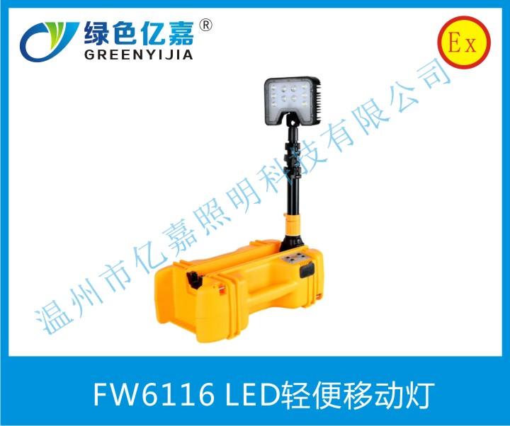 FW6116 LED轻便移动灯