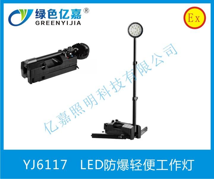YJ6117 LED防爆轻便工作灯