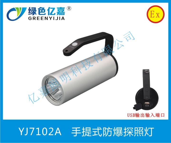 YJ7102A手提式防爆探照灯