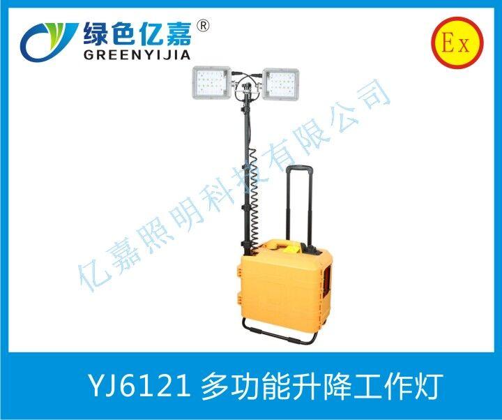 YJ6121多功能升降工作灯