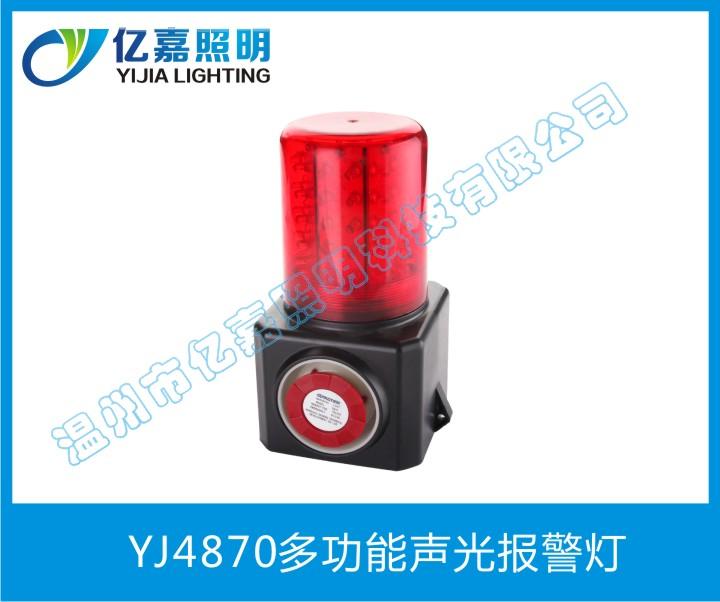 YJ4870多功能声光报警灯