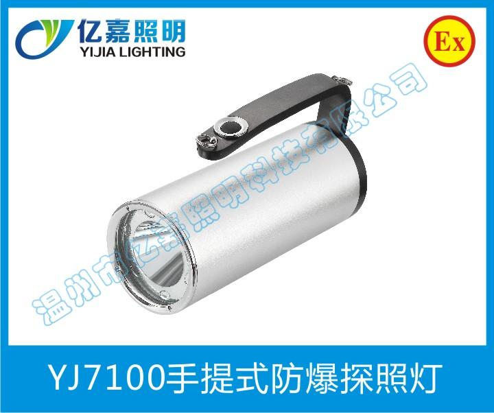 YJ7100手提式防爆探照灯