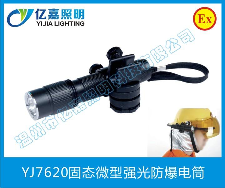 YJ7620固态微型强光防爆电筒