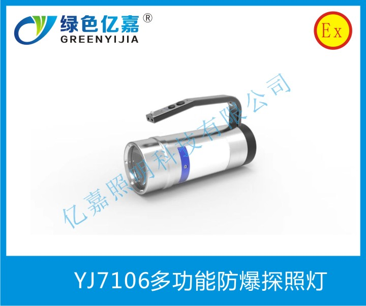 YJ7106多功能防爆探照灯