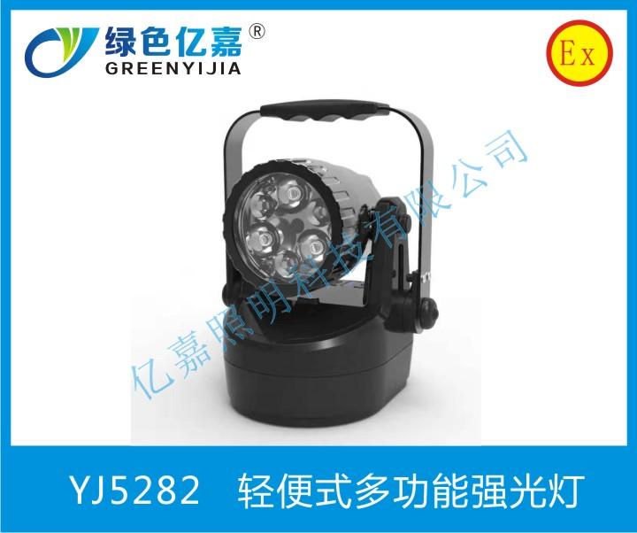YJ5282 轻便式多功能强光灯