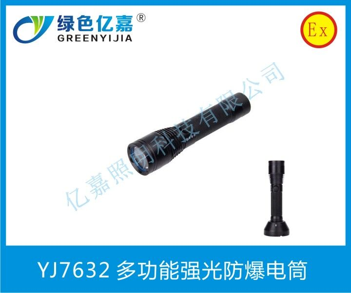 YJ7632多功能强光防爆电筒